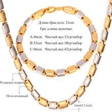 U7  Gold Color Chain Necklace Set Unisex Jewelry Wholesale Necklace Bracelet Party Jewelry Set S565