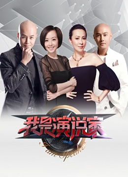 《我是演说家 第一季》2014年中国大陆真人秀综艺在线观看