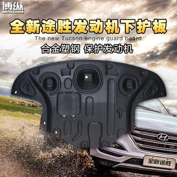 ヒュンダイツーソン 2015 2016 2017 2018 高品質鋼エンジンガードプレート変更されたエンジンシャーシ保護板