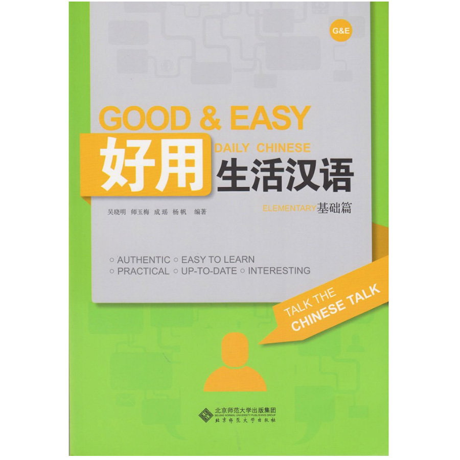 Good & Easy Daily Chinese : Talk The Chinese Talk (1CD) Elementary Textbook For Adults Live In China ( English And Chinese)