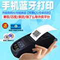 New Boluetooth Printer WiFi Thermal Printer label barcode Printer Wireless Remote Phone Photo Printer any language and photo