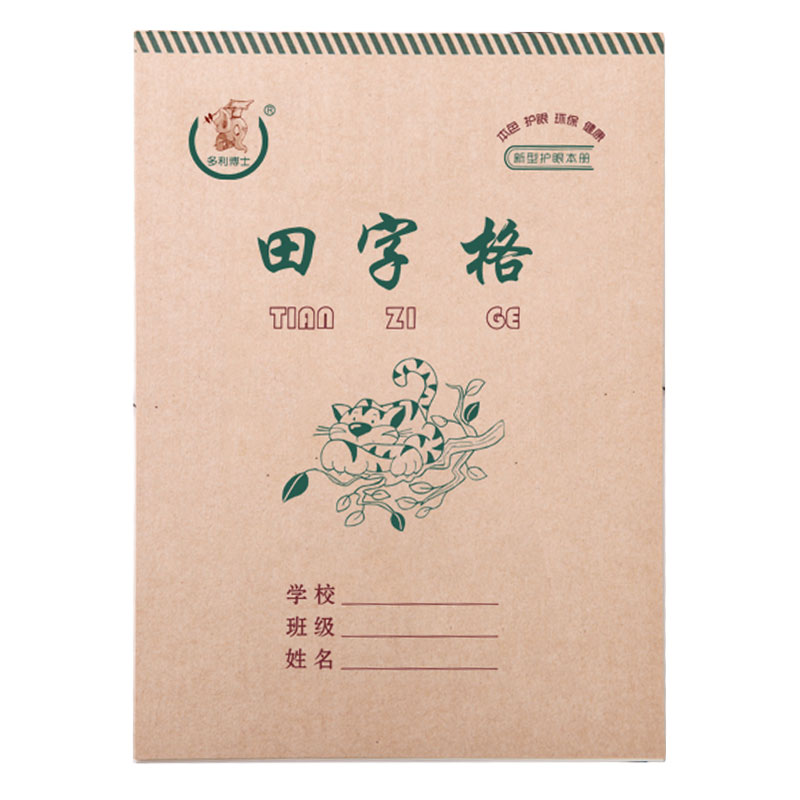 Chinese Exercise Book For Character Practicing Chinese Workbook Writing Book For Kids Children ,size 18.5cm*13cm ,Set Of 10
