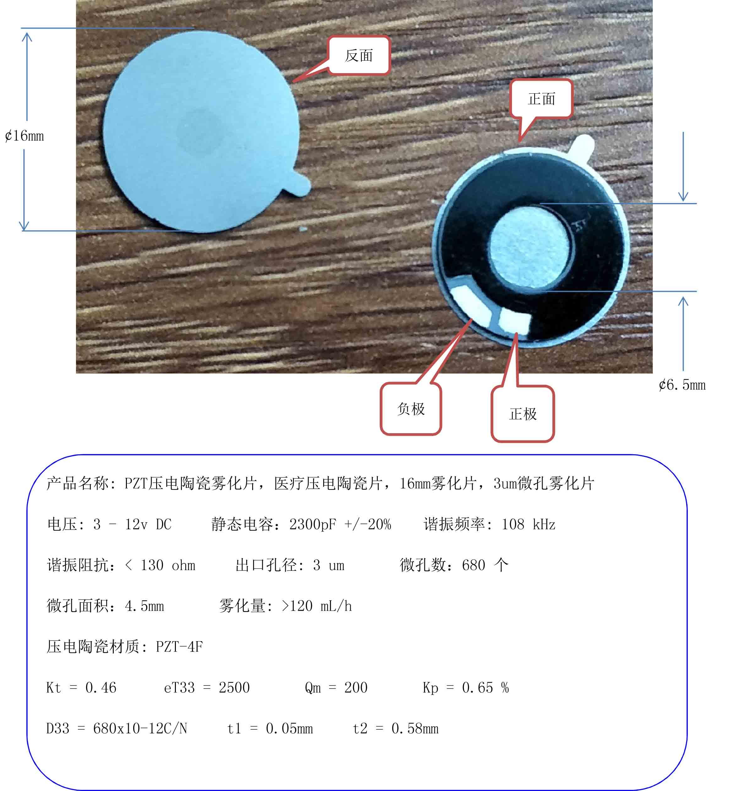 Medical piezoelectric ceramic sheet, 16mm atomization sheet, 3um microporous atomizer, PZT piezoelectric ceramic atomizer pzt piezoelectric ceramic atomizer medical piezoelectric ceramic piece