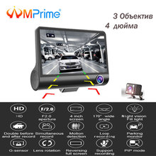 AMPrime 4 »Три Пути Автомобильный dvr FHD три объектива Видео рекордер камера 170 широкоугольный тире Cam g-сенсор и ночного видения Видеокамера