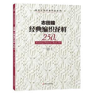 Image 3 - 2 Stuks Chinese Editie Nieuwe Breien Patronen Boek 250/260 Hitomi Shida Ontworpen Japanse Trui Sjaal Hoed Klassieke Weave Patroon