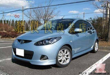 For Two-box mazda2 MAZDA 2 package refit