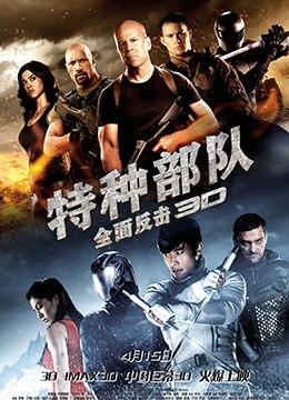 《特种部队2:全面反击》2013年美国动作,冒险电影在线观看