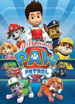 《狗狗巡逻队 第二季》2014年美国儿童,动画动漫在线观看
