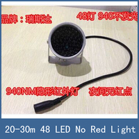 20 30m No Red Light Invisible Illuminator Fill Assist Night Vision 940NM Infrared 48 LED IR
