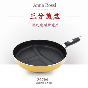 Japanese multi-functional three points flat bottom non-stick frying pan breakfast fried eggs steak pot no smoke