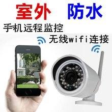 Wi-Fi HD ночного видения Открытый Водонепроницаемая камера беспроводной пульт дистанционного Главная мониторинга сетевых камер одно целое
