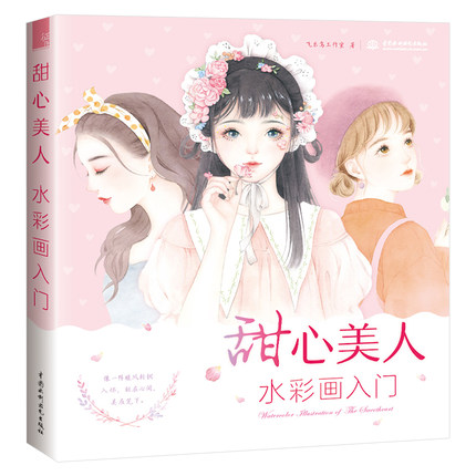 Introduction To Sweet Beauty Watercolor Painting Book / Introduction To Watercolor Characters Drawing Art Textbook