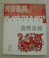 Valuable Used Collection Book Chinese Miao Ethnic Group Embroidery And Folk Arts Book
