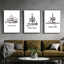 Modern Arabic Calligraphy Black White Islamic Prints Posters Wall Art Pictures for Living Room Home Decor
