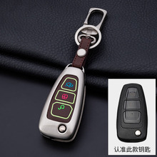 New Fashion Zinc Alloy Noctilucent Car Key Case Cover  For Ford Series Remote Protective key chain