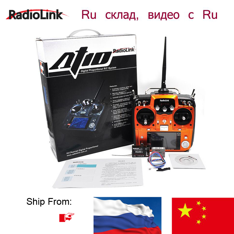 RadioLink AT10 II RC Transmitter 2 4G 10CH Remote Control System with R12DS Receiver for RC