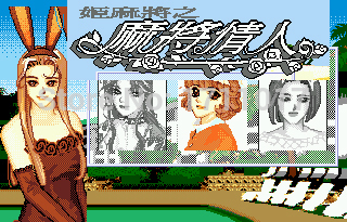 Mahjong Lover 16 bit MD Game Card For Sega Mega Drive For Genesis