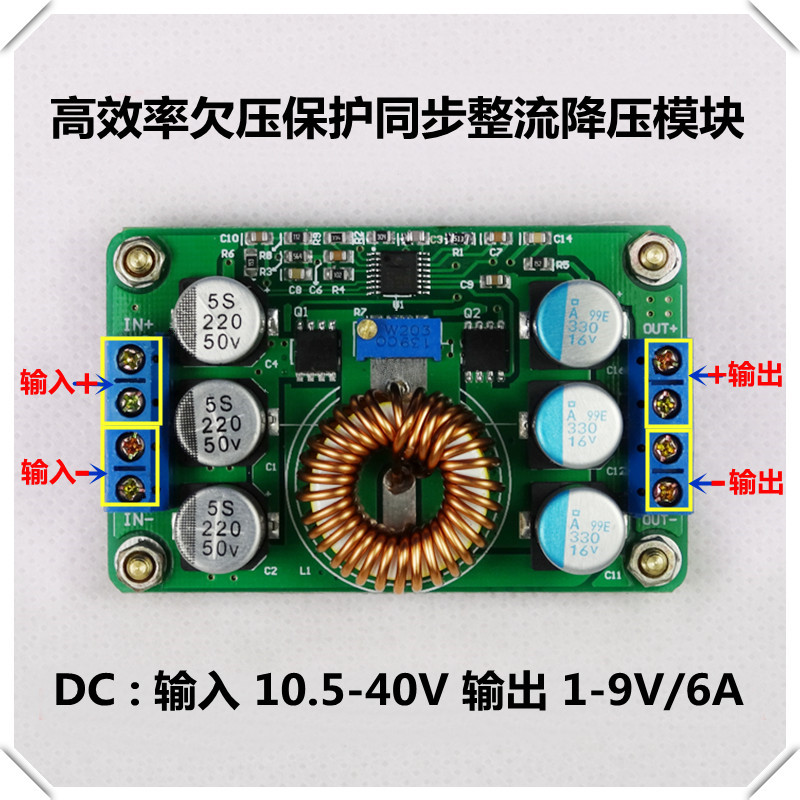 Ultra high efficiency DC-DC decompression module IN (10.5-40V) OUT (1.0-9V/6A) protection battery bonatech ultra small mobile power board 3a high efficiency boost module with battery indicator