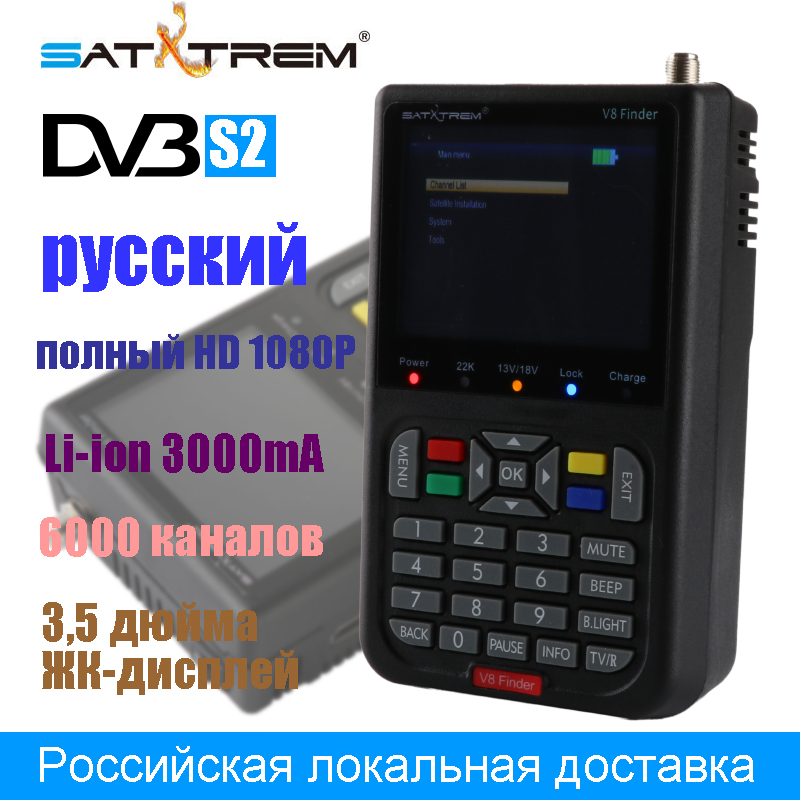 Satxtrem Black V8 Finder Full HD 1080P DVB S S2 Digital Satellite Network TV Receiver MPEG-4 Multilingual Sat Meter Receptor