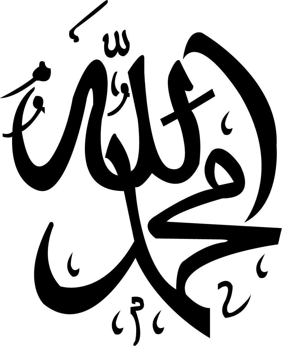 Islamic Art Islamic Calligraphy Name Allah Muhamad Removable