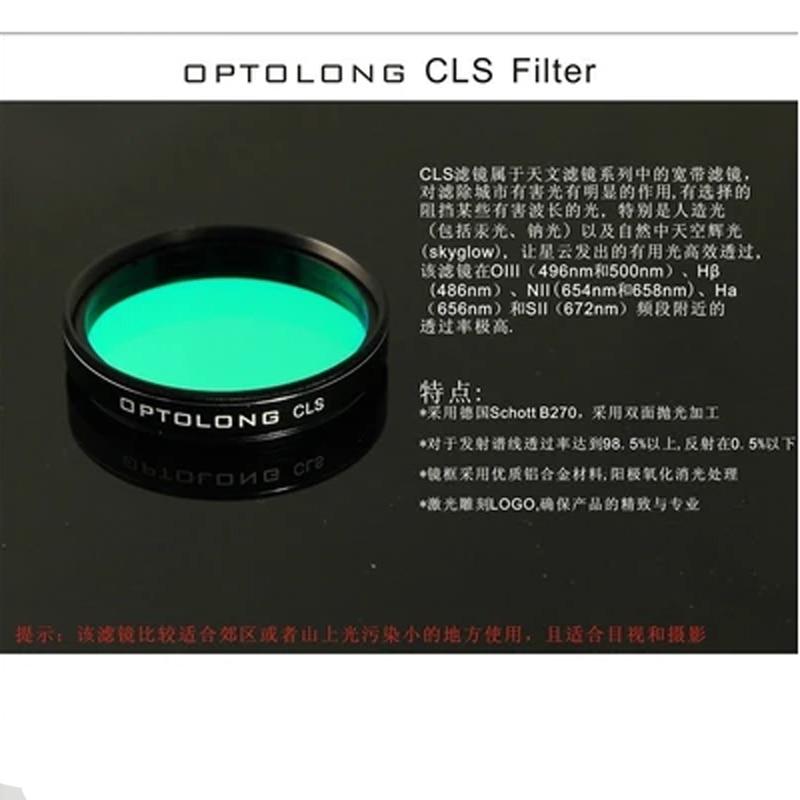 ФОТО Optolong CLS 1.25