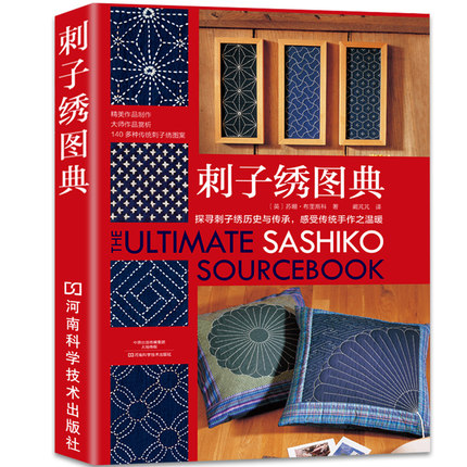 The Ultimate Sashiko Sourcebook Pattern Book / Chinese Handmade DIY  Textbook