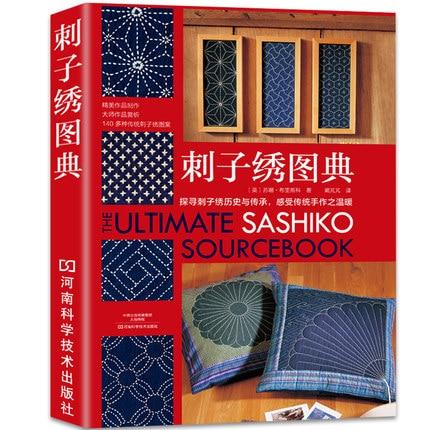 The Ultimate Sashiko Sourcebook Pattern Book / Chinese Handmade DIY  Textbook