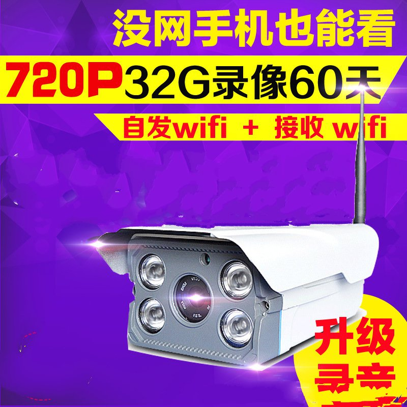 Network hd surveillance camera wireless outdoor home plug-in card wifi camera AP hot one routing in motorway surveillance system based on ad hoc camera network
