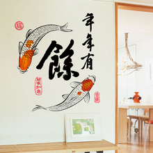 1set 45*60cm Chinese calligraphy auspicious wall stickers home decorative supplies Vinyl  stickers wall stickers for kids rooms