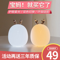 Silicone night lamp can be charged to take pictures of dream bedroom bedside baby feeding eye protection lamp plug in