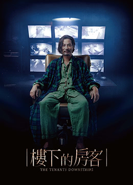 《楼下的房客》2016年台湾剧情,悬疑,惊悚电影在线观看