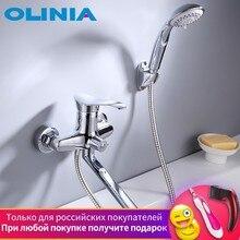 OLINIA Смеситель для ванны Смеситель для ванной Смеситель для ванной с душем Смеситель для душевой кабины OL8096