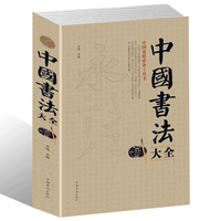 Chinese Calligraphy Book Shu Fa Mao Bi Zi,350pages
