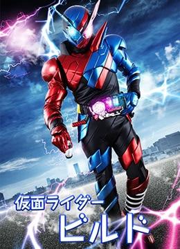 《假面骑士Build》2017年日本剧情,科幻动漫在线观看