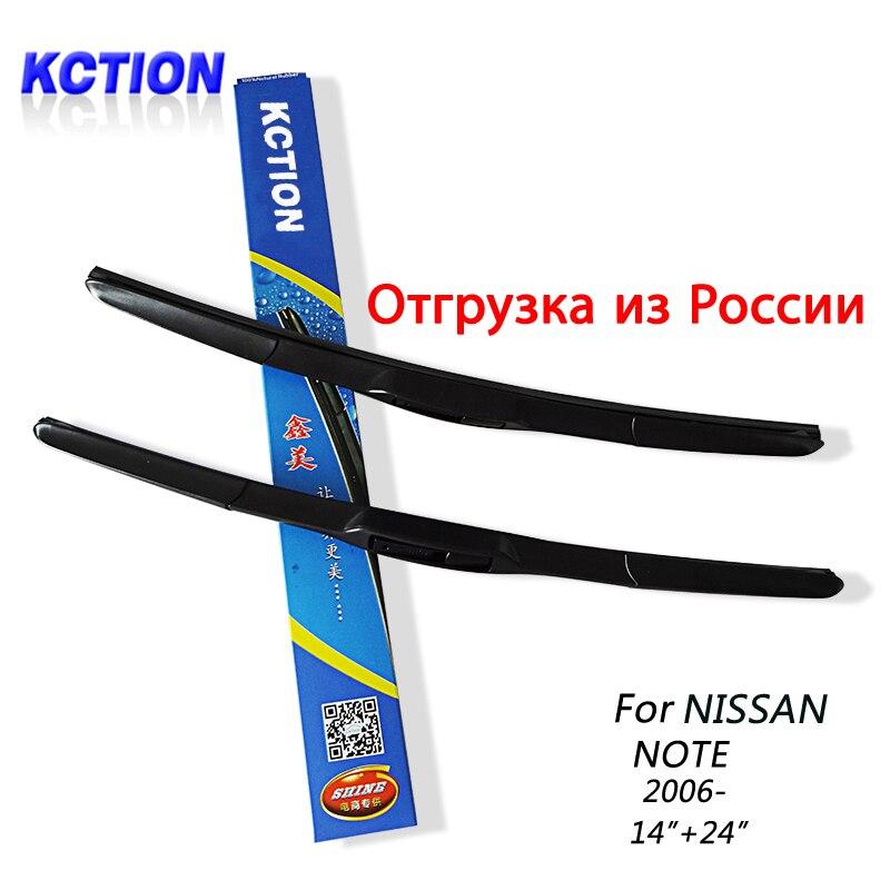 """Čepel stěrače čelního skla KCTION pro NISSAN NOTE (2006-), 14 """"+24"""", gumová náplň stěrače čelního skla, autodoplňky"""