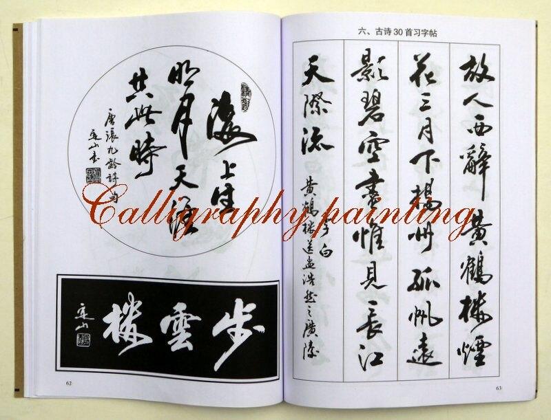Ouyang Xun Jiu Cheng Gong