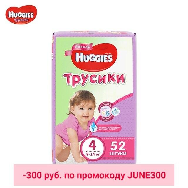 Трусики Huggies для девочек 9-14 кг (размер 4) 52 шт