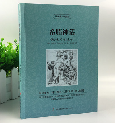 Greek Mythology In Chinese And English Short Story Book / The Fall Of Man / The Legend Of Hercules / Jason And The Argonauts