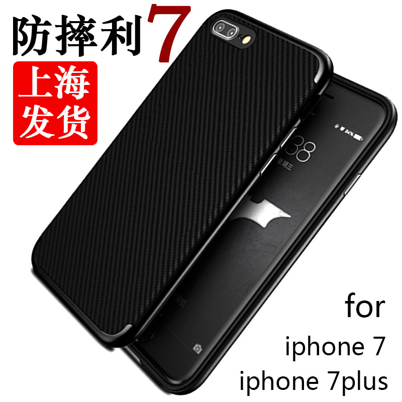 for Iphone7 mobile <font><b>phone</b></font> shell scrub for Apple <font><b>7plus</b></font> anti-drop silicone soft shell hard black border 7p simple