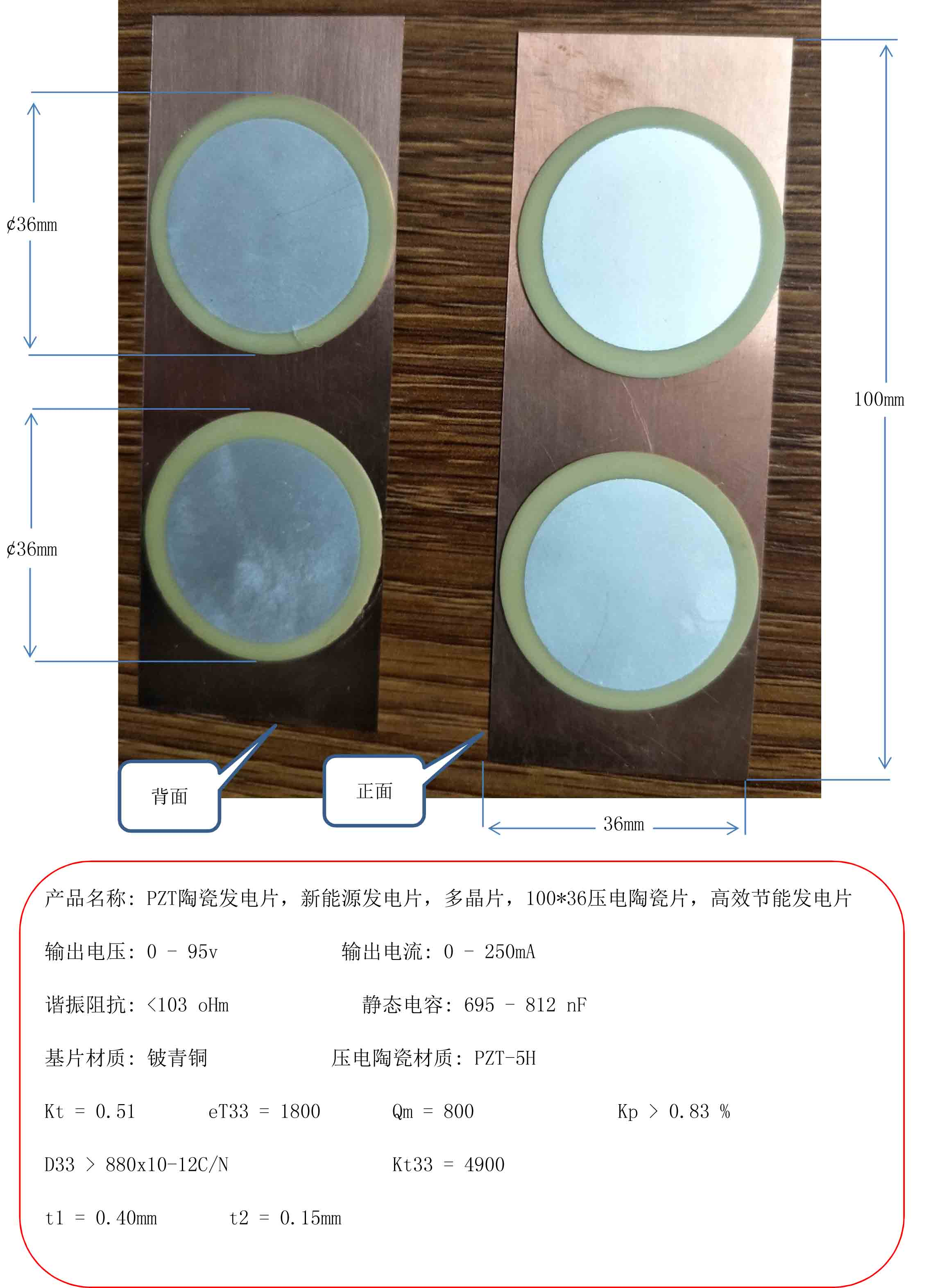 PZT ceramic power generation, new energy power generation, multi chip, 100*36 piezoelectric ceramic 21mm piezoelectric ceramic power generation new energy power generation bimorph new material pzt ceramic power generation