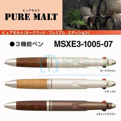Japan / MITSUBISHI PURE MALT/ UNI/ century oak / three function pen /MSXE3-1005-07