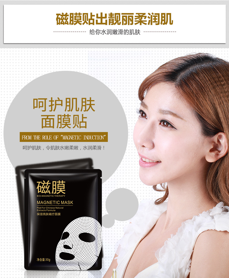 BIOAQUA Face Mask Bio Magnetic Therapy Moisturizing Whitening Depth Replenishment Oil-control Skin Care Wrapped Mask 11
