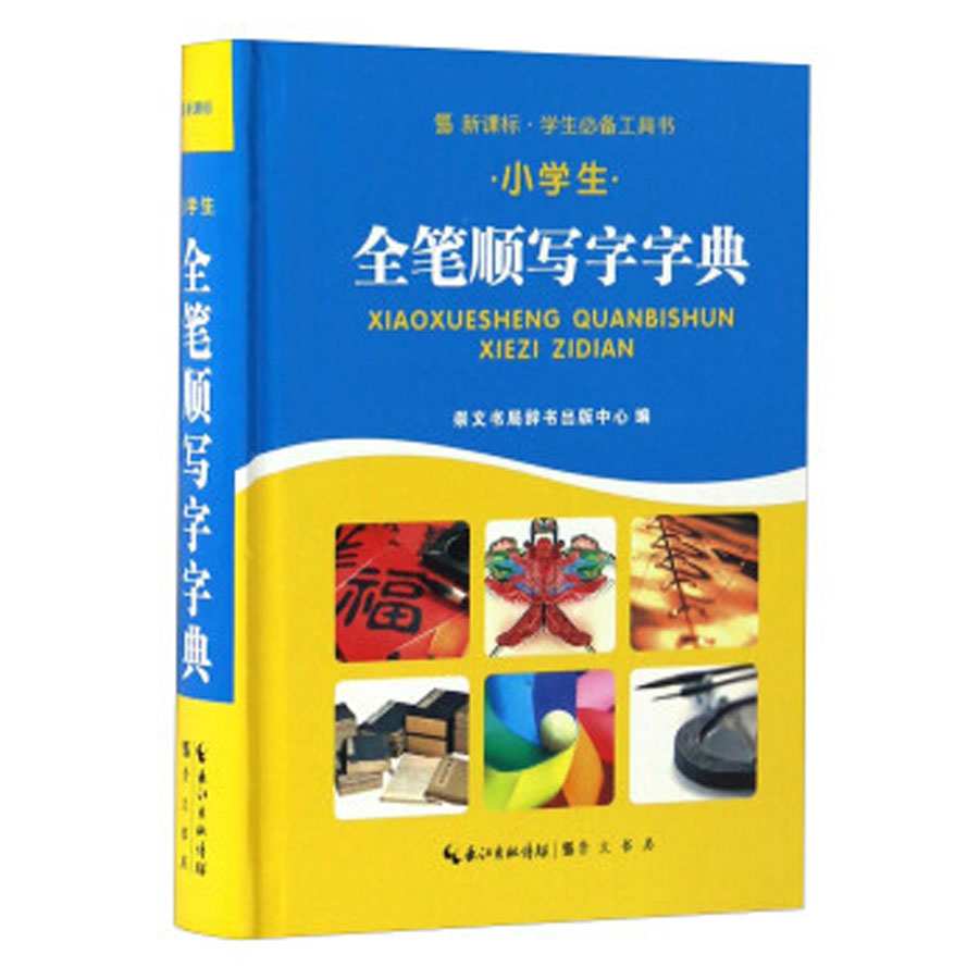 Chinese Stroke Dictionary With 4200 Common Chinese Characters For Learning Hanzi And Making Sentence Language Tool Books