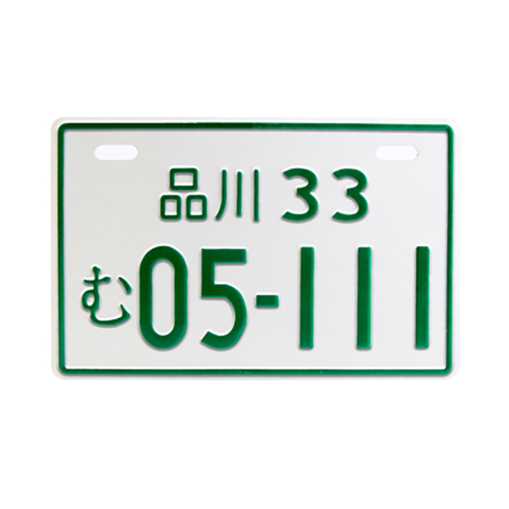 Universal Japanese Motorcycle License Plate Motorbike Car Scooter