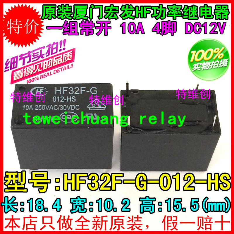 Hongfa Relay HF32F-G-012-HS JZC-32F-G-012-HS High Load 10A Normally Open