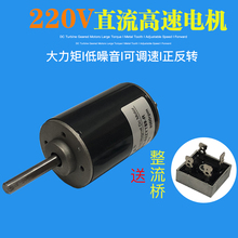 DC220V belt machine high power motor 50W long axis DC motor 6500 rpm positive and negative high speed motor