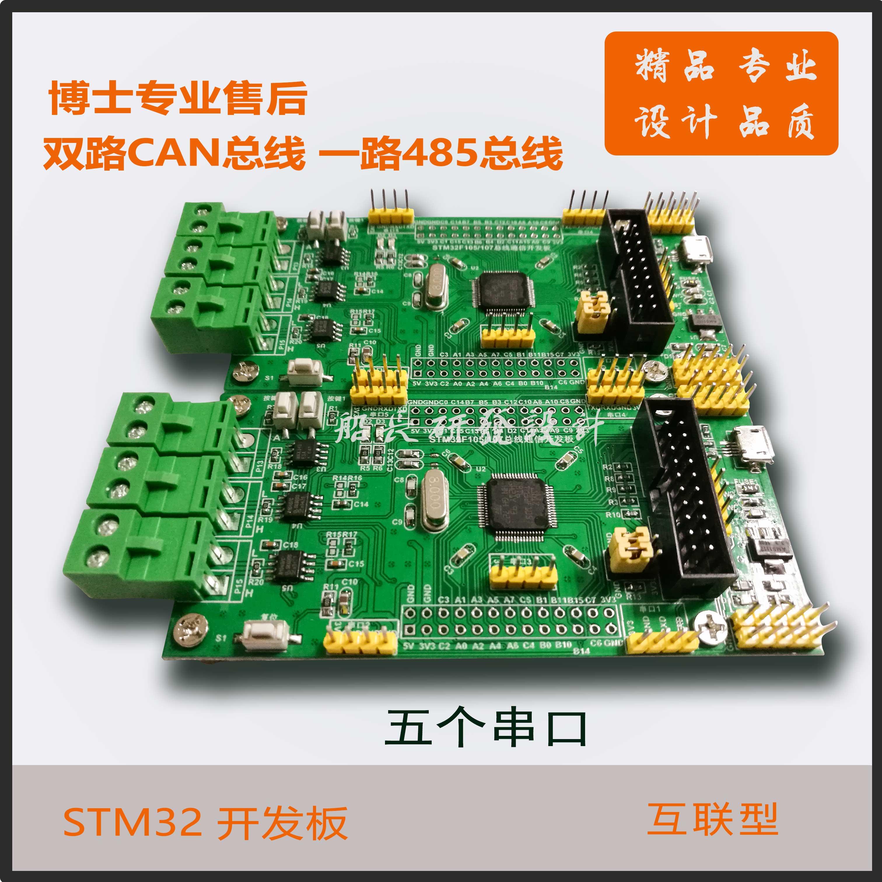 STM32F105RCT6/RBT6 Development Board / Minimum System / Dual CAN Bus Development Board /RS485 w5500 development board the ethernet module ethernet development board