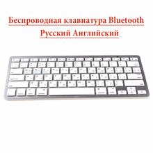 цена Russian Wireless Bluetooth 3.0 keyboard for Tablet Laptop Smartphone Support iOS Windows Android System White keyboards онлайн в 2017 году