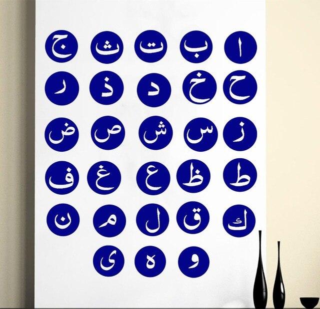Arabische Muurstickers Kinderkamer.Beweegbare Grafische Letters In Arabische Islamitische Kunst