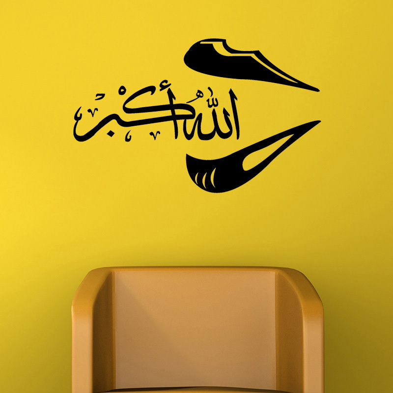 Islamic Muslim Wall Stickers Quotes And Sayings Allah Religious Wall ...